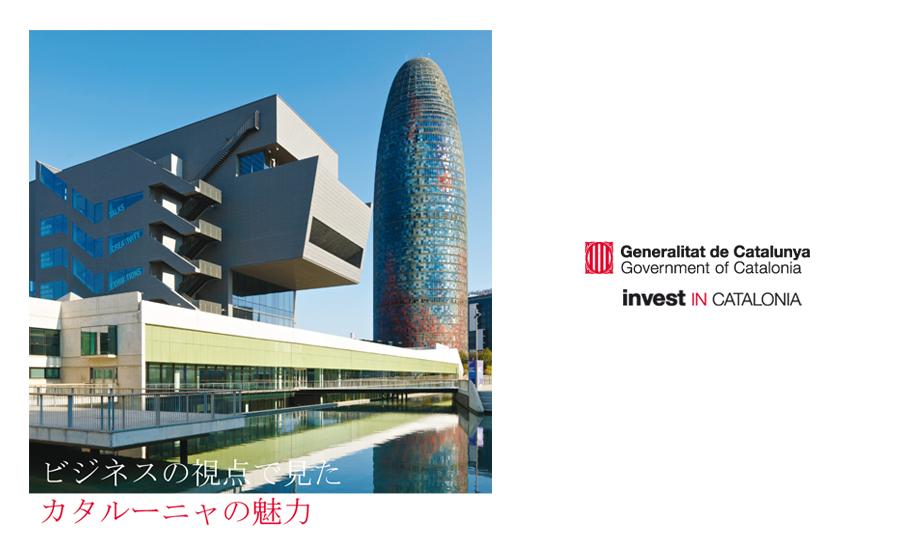 diseno-6-de-comunicacion-empresarial-y-herramientas-de-marketing-de-captacion-para-la-atraccion-de-empresas-internacionales-catalunya-generalitat-de-catalunya-invest-in-catalonia